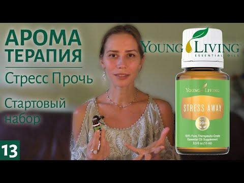 Эфирное масло Stress Away (Стресс - прочь!) / Стартовый набор Young Living / Ароматерапия