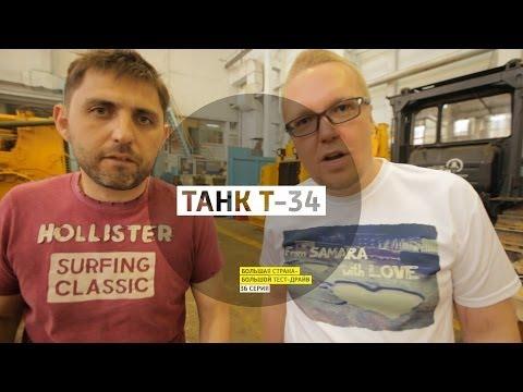 Танк Т-34 - День 36 - Челябинск - Большая страна - Большой тест-драйв