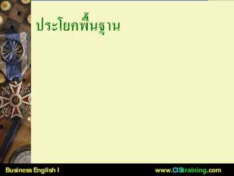 เคล็ดลับ เก่งภาษาอังกฤษใน 1 ชม ตอนที่ 5 ประโยคพื้นฐาน และหน้าที่ของคำในประโยค [CISTraining.com]