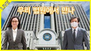 [LIVE]9.03_조국 부부 같이 법원 출두
