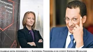 Дочери Путина: что мы о них знаем?