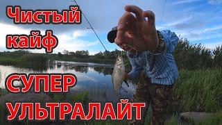 Рыбалка супер ультралайт Ловля рыбы на спиннинг