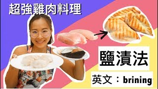 雞胸肉不乾柴!超強料理:鹽漬法教學|跟著丁妹料理#6
