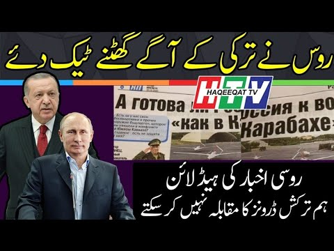 Haqeeqat TV: Finally, Russia Admits We are Unable to Fight Against Turkish Drones