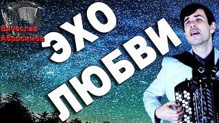 ЭХО ЛЮБВИ под баян - поет Вячеслав Абросимов