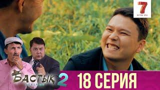 Бастық боламын - 2 маусым 18 шығарылым (Бастык боламын - 2 сезон 18 серия)