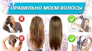 Как мыть голову Правильный уход за волосами Волосы как из салона