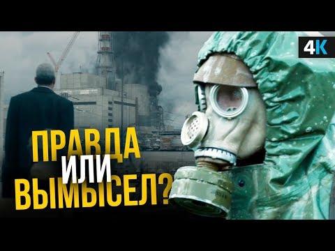 Чернобыль - разбор сериала. Гениальность или ложь?