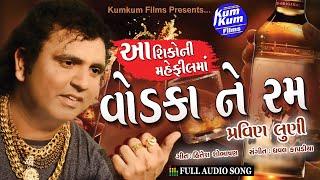 Aashiko Ni Mehfil Ma Vodka Ne Rum II Feat. Pravin Luni II  KumKum Films