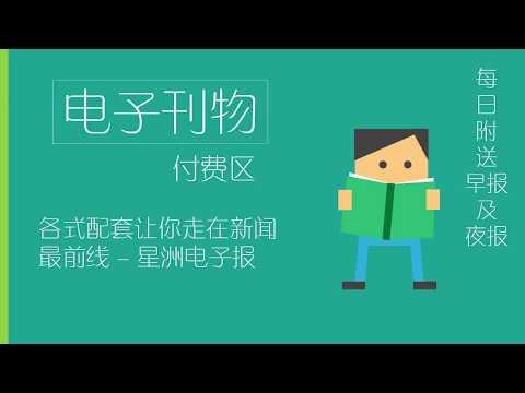SinChew Epaper NEW Promote Video