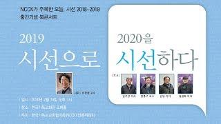 NCCK가 주목한 오늘,시선2018~2019 출간기념 …