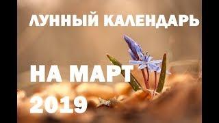 ЛУННЫЙ КАЛЕНДАРЬ на март 2019 | Фазы Луны, полнолуние, новолуние, благоприятные дни