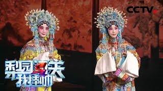 《梨园闯关我挂帅》 20190519| CCTV戏曲