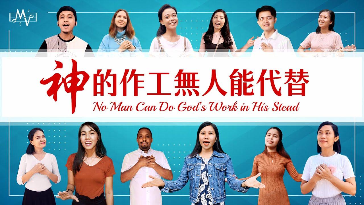 福音诗歌《神的作工无人能代替》MV【英音中字】