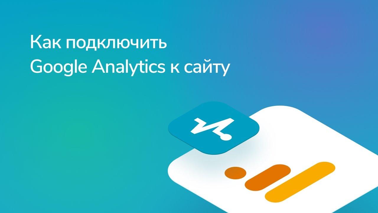 Как подключить Google Analytics к сайту, созданном в SendPulse