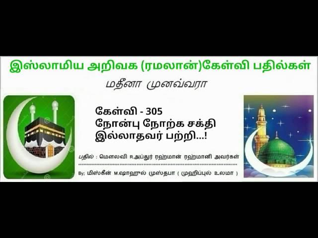 305 - நோன்பு நோற்க சக்தி இல்லாதவர் பற்றி...!   மௌலவி R.அப்துர் ரஹ்மான் ரஹ்மானி அவர்கள்.