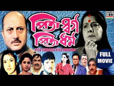 Pita Swarga Pita Dharma | পিতা স্বর্গ পিতা ধর্ম | Bengali Full Movie | Anupam Kher