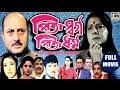 Pita Swarga Pita Dharma  পিতা স্বর্গ পিতা ধর্ম  Bengali Full Movie  Anupam Kher