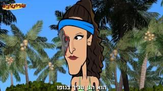הישרטות פרק 3 - להציל את טוראי פרסטר
