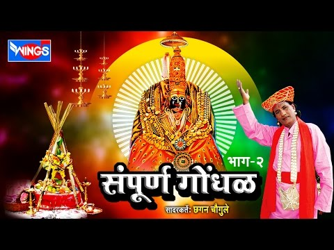Devichya Sampoorna Gondhal Part 2 - संपूर्ण गोंधळ - Ambabai Marathi Songs By Chhagan Chougule