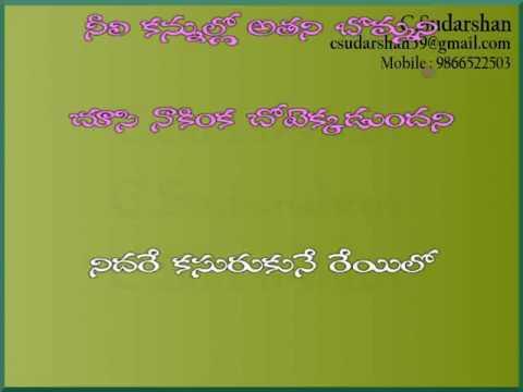 Manasuna Unnadi   Priyamaina Neeku - Karaoke
