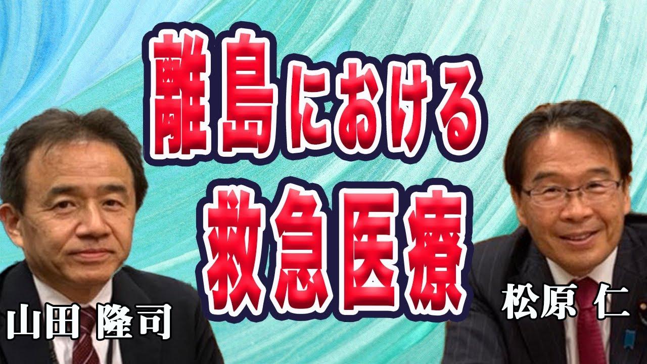 山田 隆司(地域医療研究所 所長)『離島における緊急医療のありかた』まつばら仁(立憲民主党 東京3区)