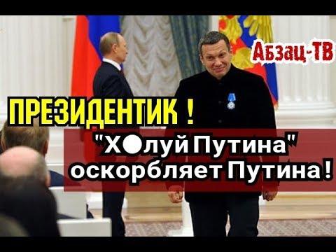 X0ЛYЙ Путина Соловьев 0cк0pбил Путина и очень тyп0 вpет про его рост... ОРУ!!! ))))