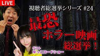 【生配信】シネマ総選挙「最恐ホラー」サイコ・スプラッターNo. 1決定戦!ゲスト・ゆっこさん(ゆっこロードショー)
