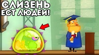 СЛИЗЕНЬ ЕСТ ЛЮДЕЙ! - Tales From Space: Mutant Blobs Attack