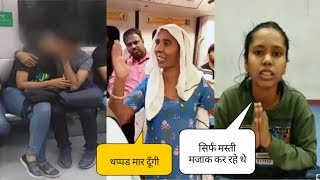 Viral Metro Aunty and Couple Video | Viral Aunty Metro Video | Reply