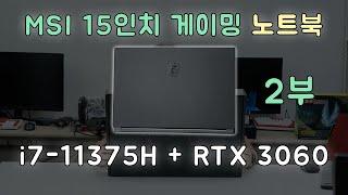 노트북 리뷰 2부 - MSI STEALTH 15M A1…