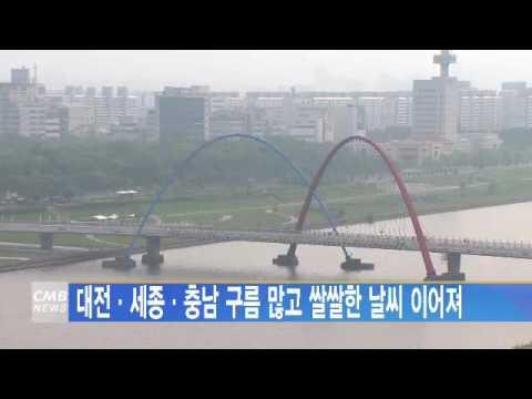 [대전뉴스] 대전·세종·충남 구름 많고 쌀쌀한 날씨 이어져