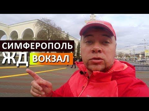 Симферополь. Железнодорожный вокзал ждет поезда. Первый поезд Таврия. Капитан Крым