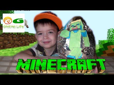 kinder surprises Minecraft. Открываем огромный Киндер Сюрприз с подарками.