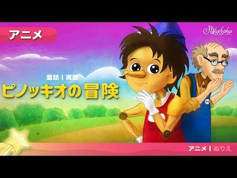 ピノッキオの冒険 | 子供のためのおとぎ話 | 日本語 | 漫画アニメーション (Việt Sub)