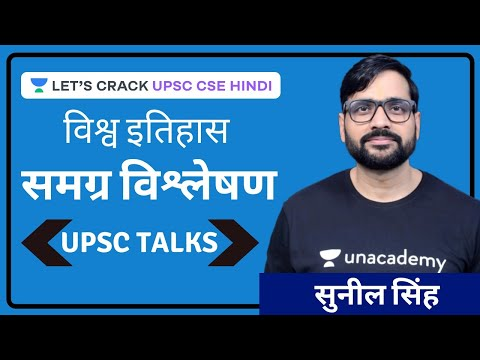 World History - Complete Analysis [UPSC CSE 2020/2021/2022 Hindi] IAS