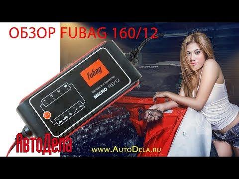 Обзор Fubag 160/12 – зарядное устройство для автомобильных АКБ