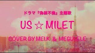 Mei.K: Piano(ピアノ), megulele: Vocal(ヴォーカル), Backing vocals(...