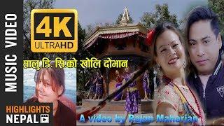 Kholi Dovana - Salu DC Ft. Kala Rai & Rabindra Titung   New Nepali Song 2018/2075