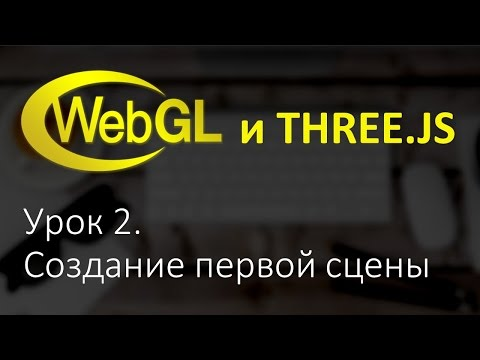 Webgl Three.js Урок 2. Создание первой сцены