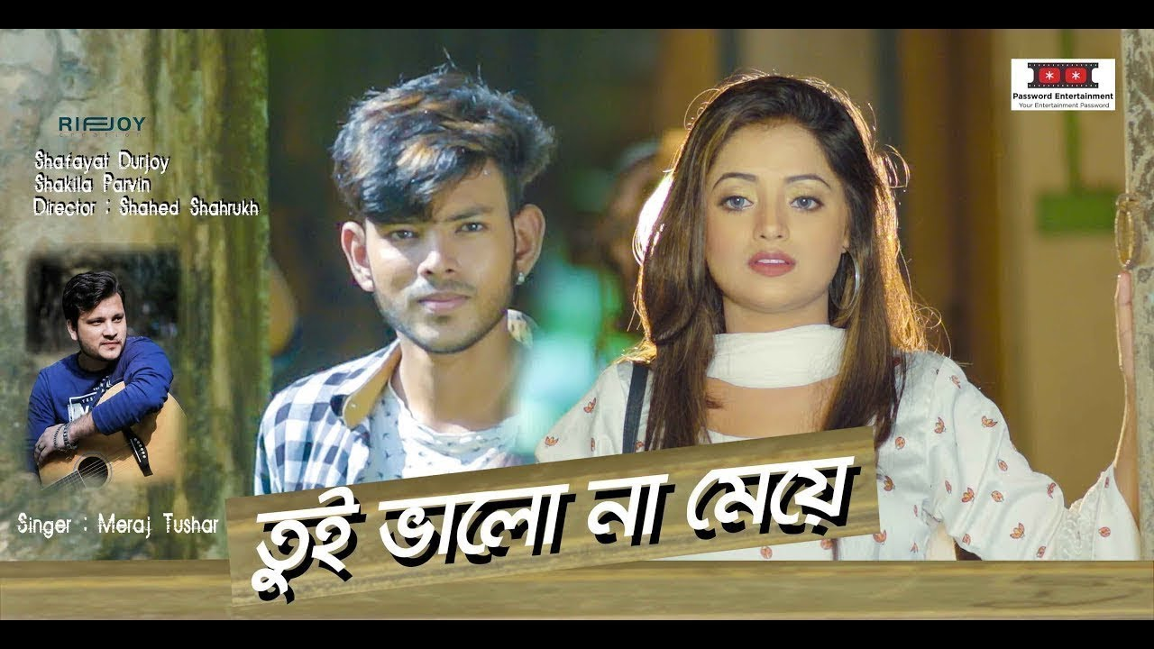 Valoi Chilam Tore Valo Na Beshe Bangla New Song 2019 Youtube