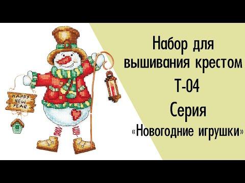 """Набор для вышивания крестиком на пластиковой канве Чарівна Мить, Серия """"Новогодние игрушки"""" Т-04"""