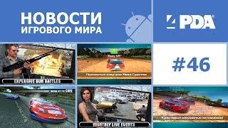 Новости игрового мира Android - выпуск 46 [Android игры]