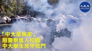 【11.11中大實錄】(高清)11月11日中大學生和警察於中大二號橋位置對峙,警方射催淚彈並拖走拘捕學生。