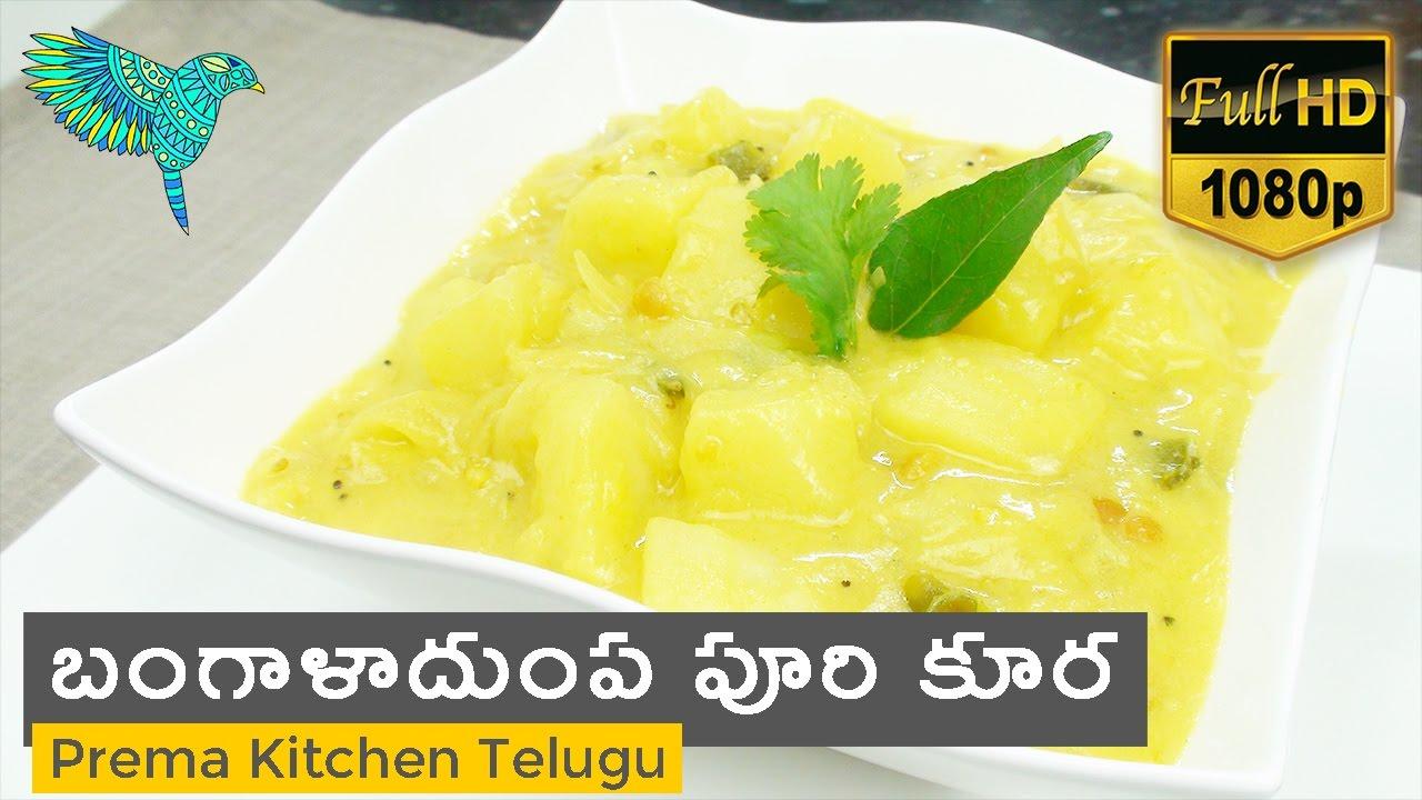 పూరి కూర తెలుగులో, Poori Curry in Telugu, Poori Masala, Puri Curry, Side Dish For Poori, Chapathi