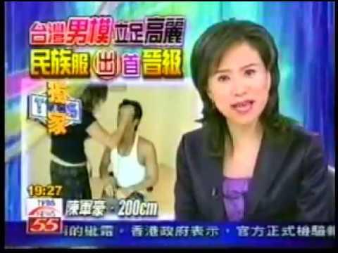 2005 MANHUNT TAIWAN 陳軍豪 Richard, Chen Wei-Tung