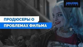 Новости | Кино: Продюсеры о проблемах фильма «Отряд Самоубийц»