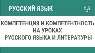 Компетенция и компетентность на уроках русского языка и литературы