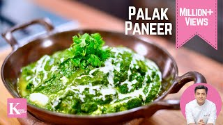 Palak Paneer पालक पनीर | Spinach and Cottage Cheese Recipe | Chef Kunal Kapur