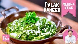 Palak Paneer पालक पनीर | Kunal Kapur Punjabi Recipes | North Indian | Chef Kapoor
